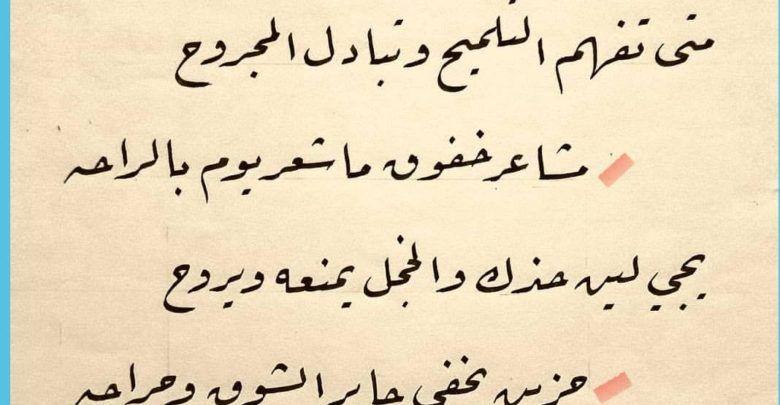 اشعار في الحب والغرام اقتباسات من روائع الشعر العربي Arabic Calligraphy Calligraphy