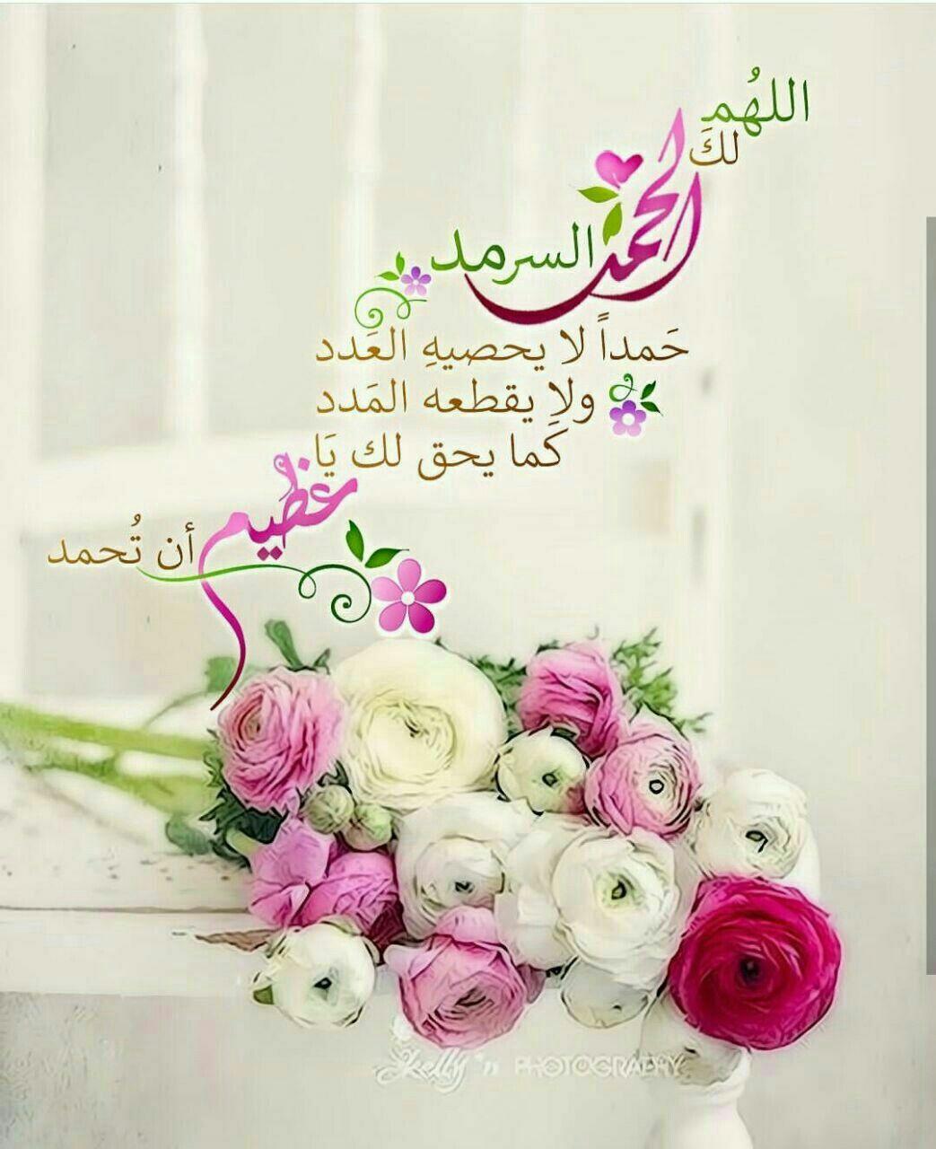 الحمد لل ه رب العالمين حمدا كثيرا طيبا مباركا فيه Islamic Prayer Happy Sunday Morning Messages