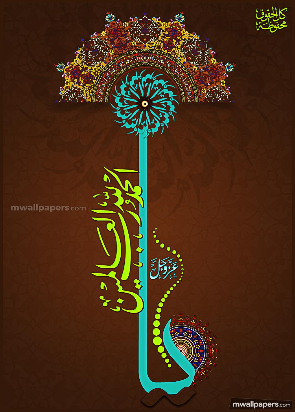 Gambar List Of Mewarnai Lafadz Allah Pict Best Pictures Jpeg Png Gif