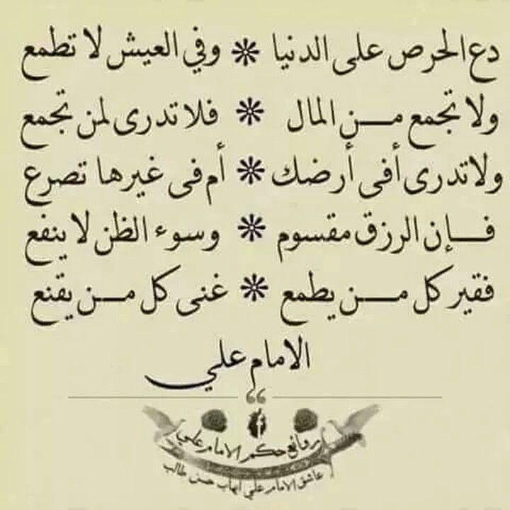 السلام عليك ياامير المؤمنين Quotations Words Quotes