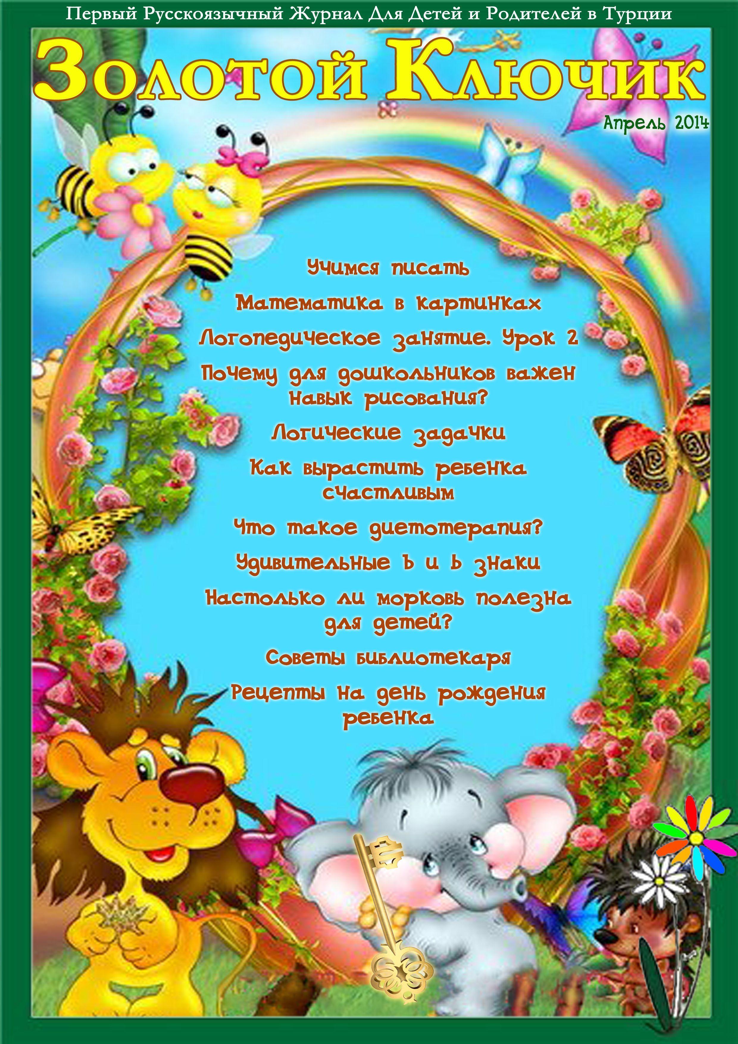 """Photo of Вышел апрельский номер детского журнала """"Зо…"""