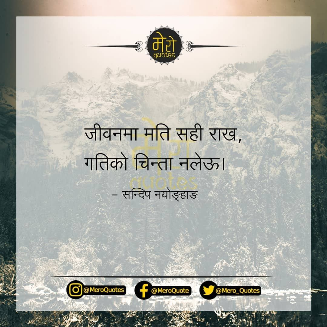 Nepali Quotes On Life By Mero Quotes Life Quotes Quotes Life