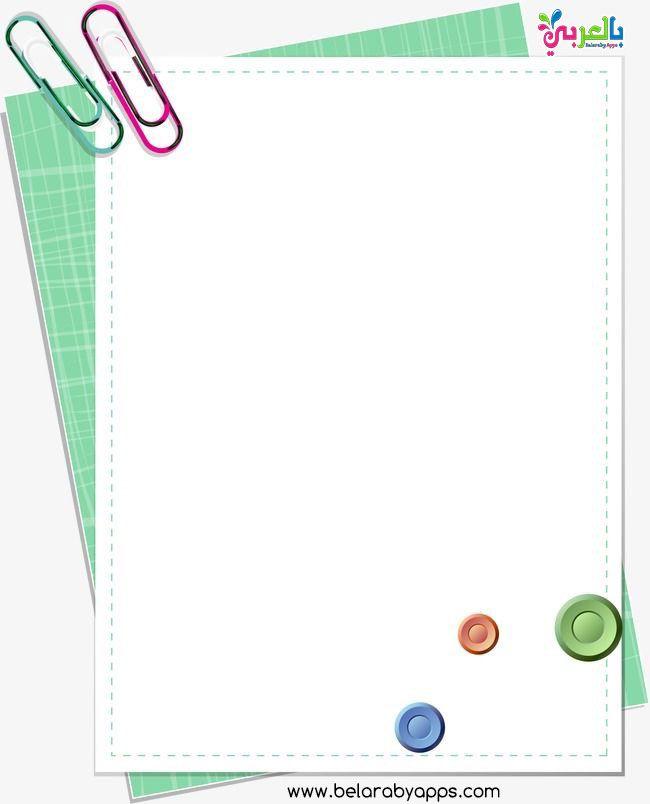 خلفيات للكتابة عليها كيوت صور اشكال جميلة مفرغة للاطفال بالعربي نتعلم Poster Background Design Powerpoint Background Design Page Borders Design