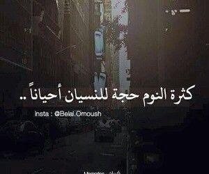 كثره النوم هروب من واقع موجع Cool Words Words Quotes Arabic Quotes