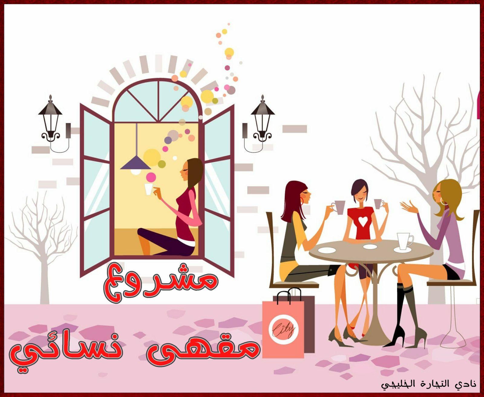 7 أفكار مشاريع ناجحة للنساء في السعودية Decor Home Decor Decals Projects