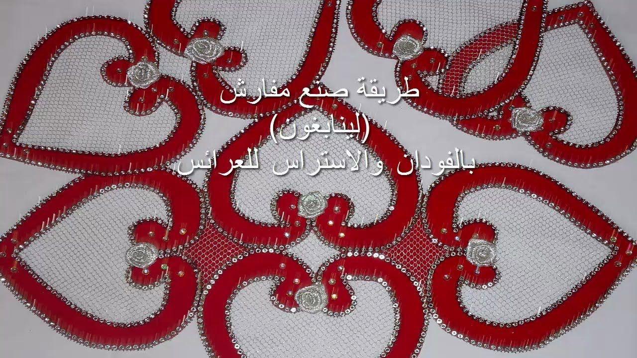 صنع مفارش لينابغون روووعة بالفودان والاستراس للعرائس بطريقةجد سهلة Les Nappron Youtube Sewing Crafts Crafts Kids Rugs