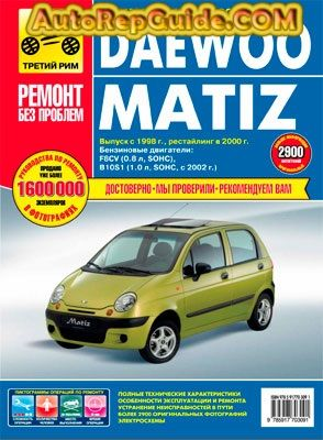 download free daewoo matiz 1998 restyling 2000 repair manual rh pinterest com Pineapple Express Daewoo Lanos Daewoo Nubira
