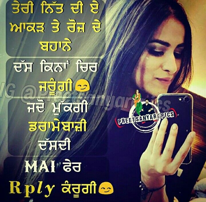 Manidrehar Style Punjabi Quotes Quotes Sad Quotes
