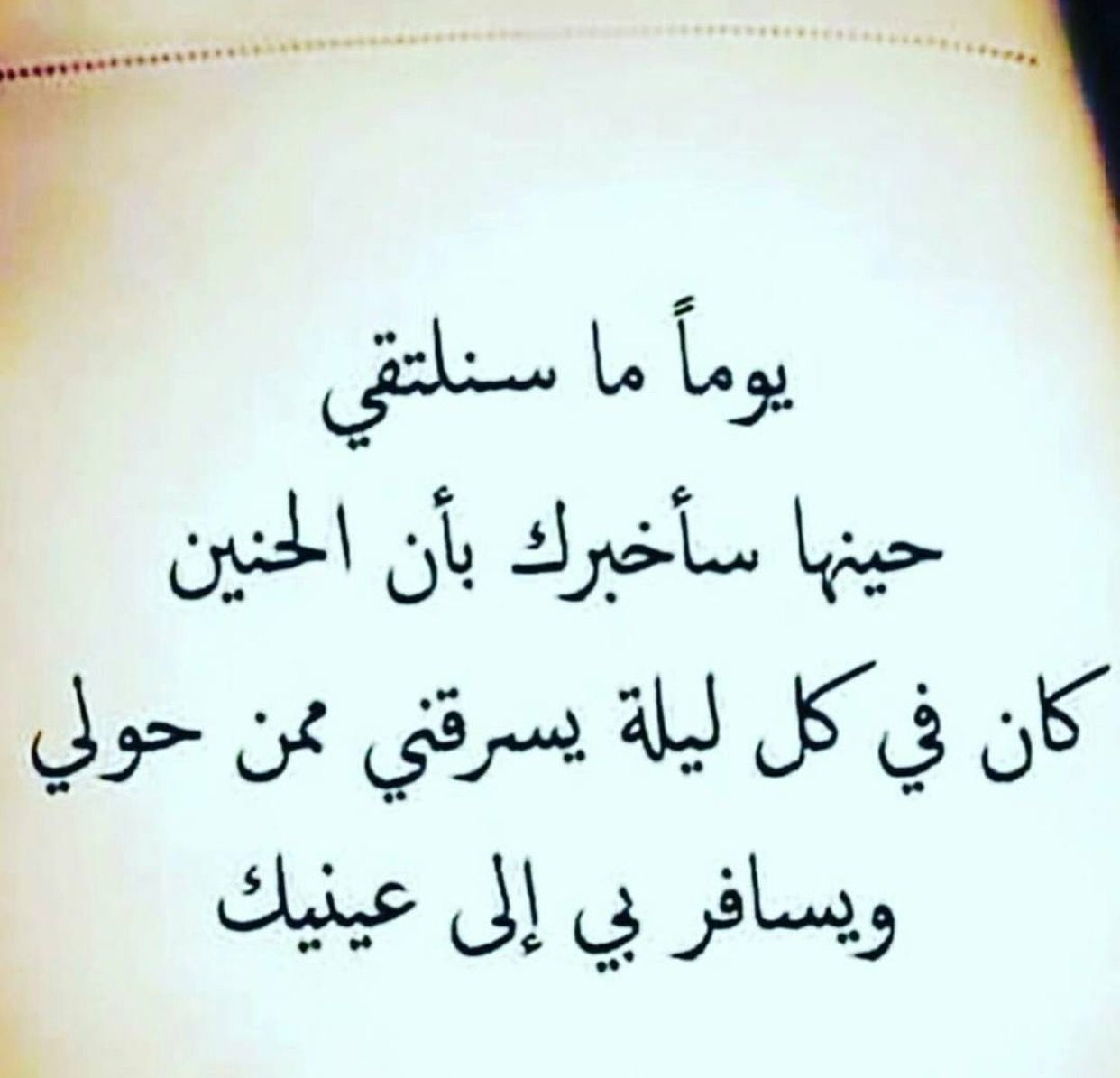 Pin By Tamr Noor On Amore Love Words Cool Words Lovely Quote
