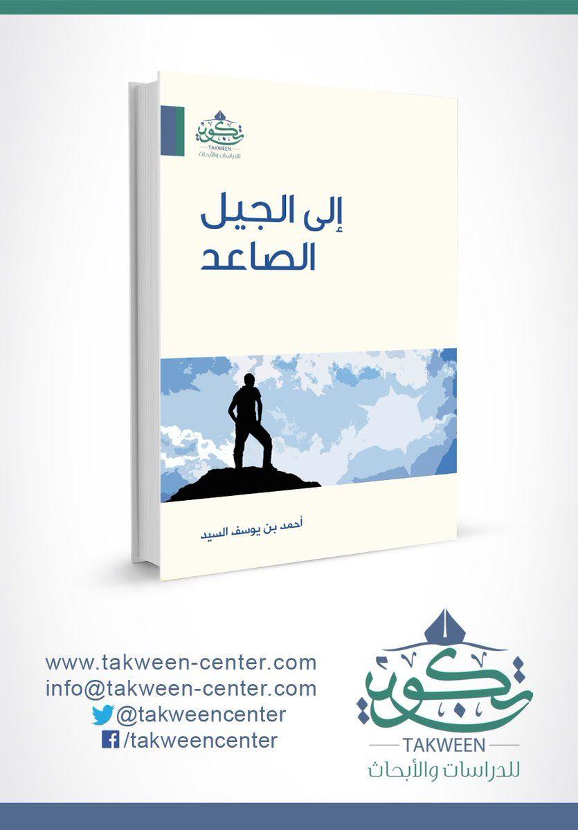 تحميل كتاب سرعة البديهة pdf