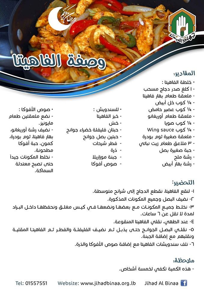 وصفة الفاهيتا Food Receipes Cooking Recipes Recipes