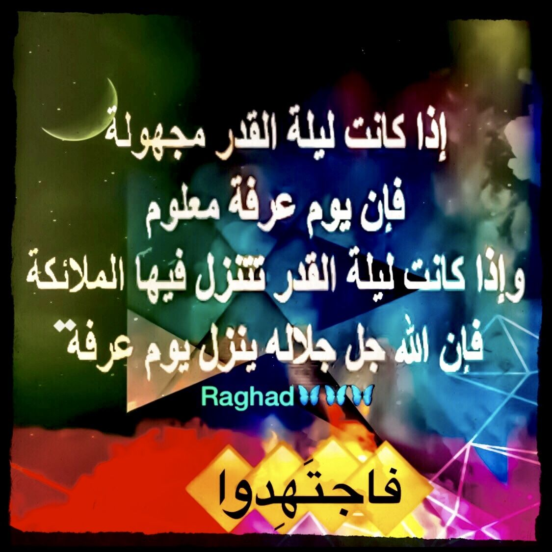 يوم عرفة خير أيام الدنيا Arabic Calligraphy Arabic