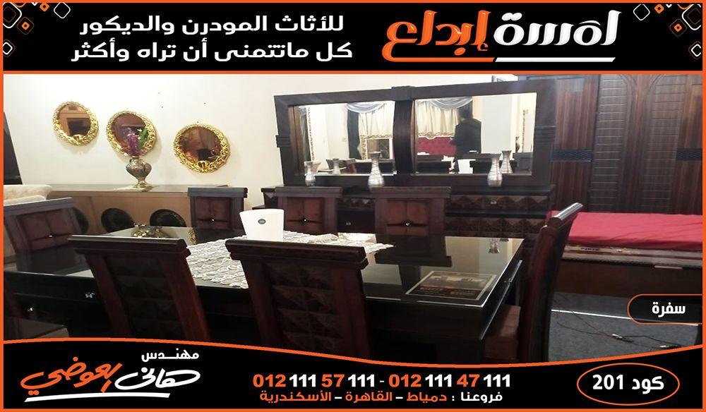اثاث مصر غرف سفرة مودرن غرف سفرة نيو كلاسيك Room Home Furniture