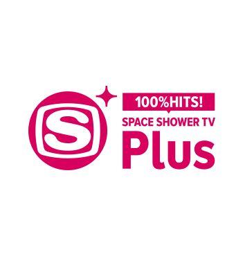プラス tv スペース シャワー