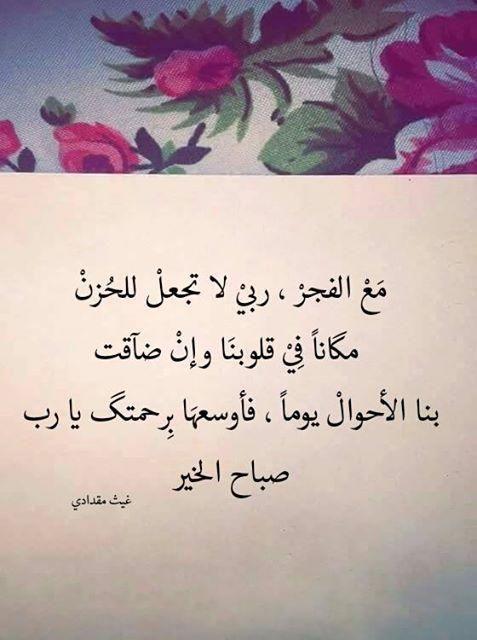نسألك يا رب أن تجعل في صلاتنا راحة للقلب صلاة الفجر Quran Quotes Love Quran Quotes Inspirational Quran Quotes