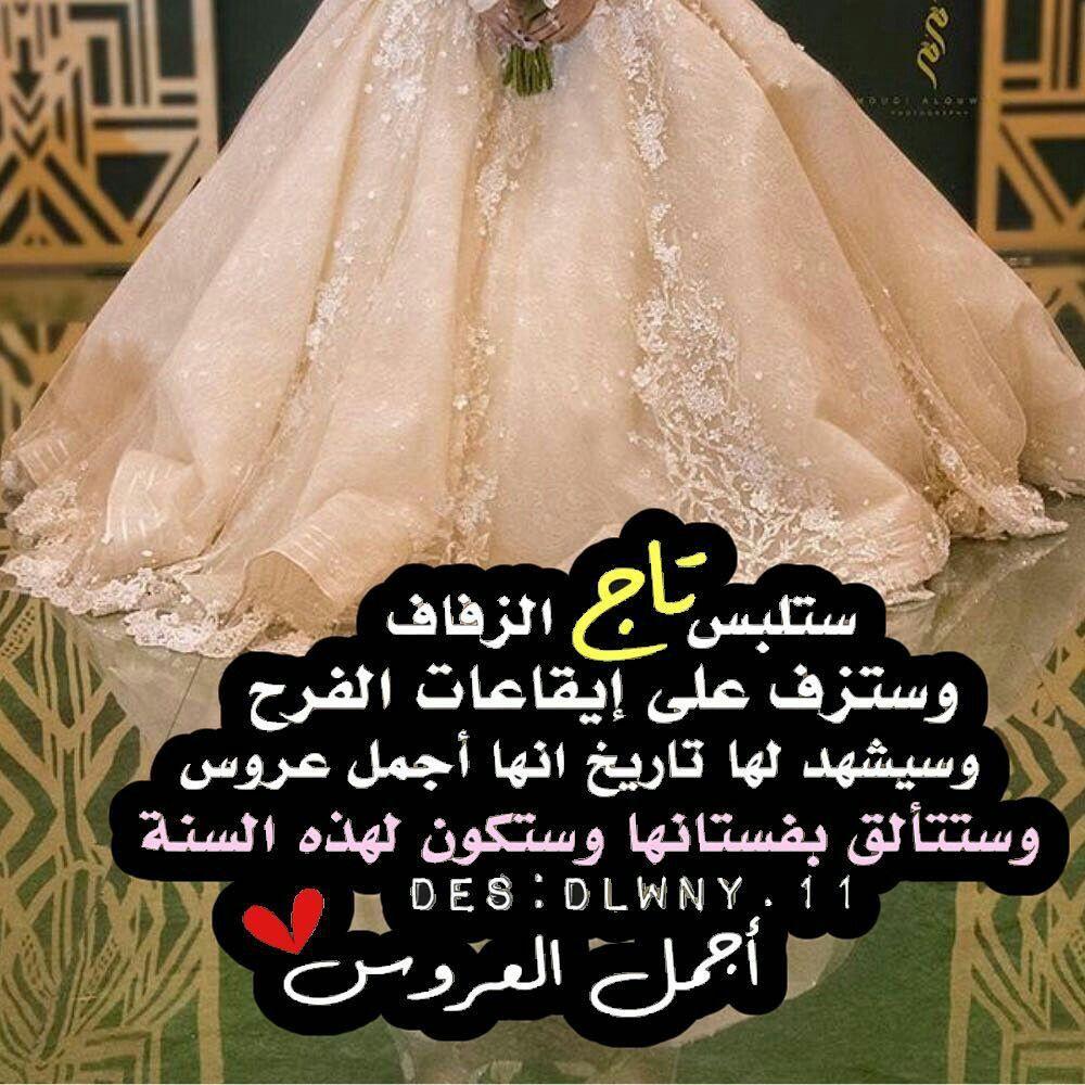 Pin By Samaral7rbi On م خــتارات Cute Couples Photos Gorgeous Wedding Dress Wedding Cards