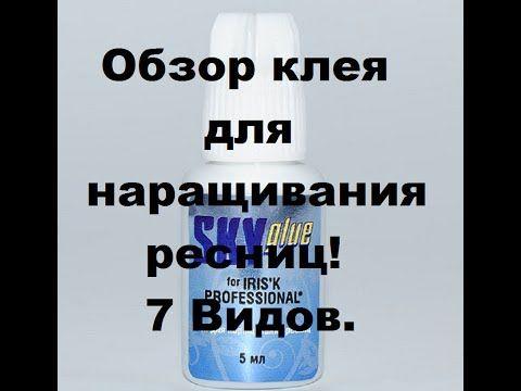 КЛЕЙ ДЛЯ НАРАЩИВАНИЯ РЕСНИЦ - 7 ВИДОВ!!! - YouTube ...