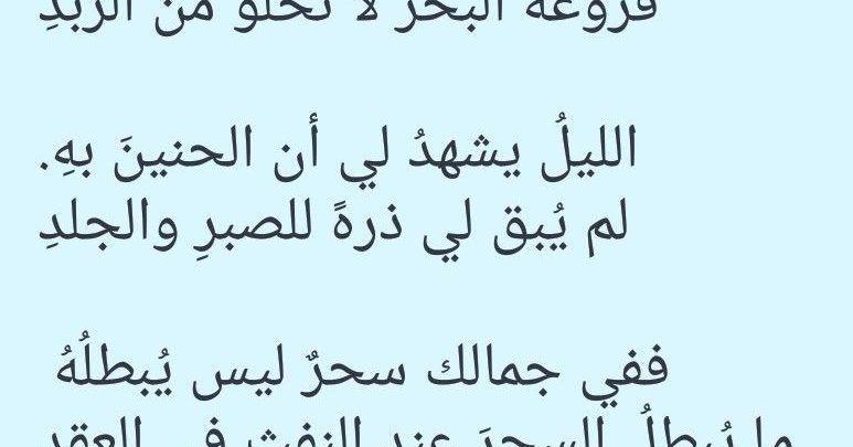 احسن اشعار حب وغرام لكل العشاق Arabic Calligraphy