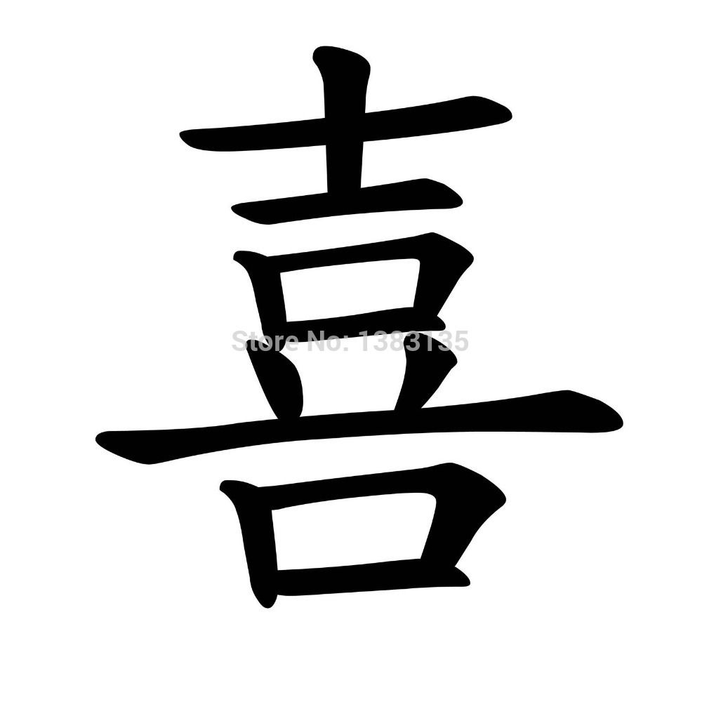 Wholesale 50 pcslot chinese happiness symbol silhouette car sticker wholesale 50 pcslot chinese happiness symbol silhouette car sticker for truck window door laptop buycottarizona Choice Image