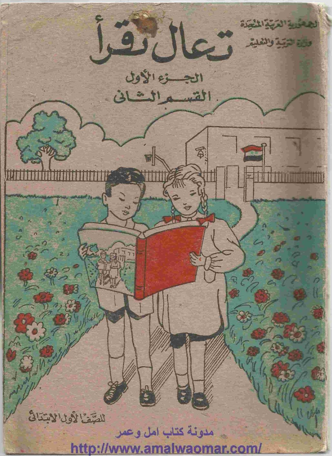 كتاب امل وعمر تحميل كتاب القراءة سوسن ونصر Vintage World Maps Books Map