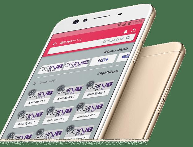 تطبيق Live Plus شاهد المباريات بث مباشر اونلاين من خلال جهازك الاندرويد Electronic Products Phone Electronics