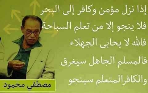 اقوال و حكم العظماء February 2013 Cool Words Words Quotes