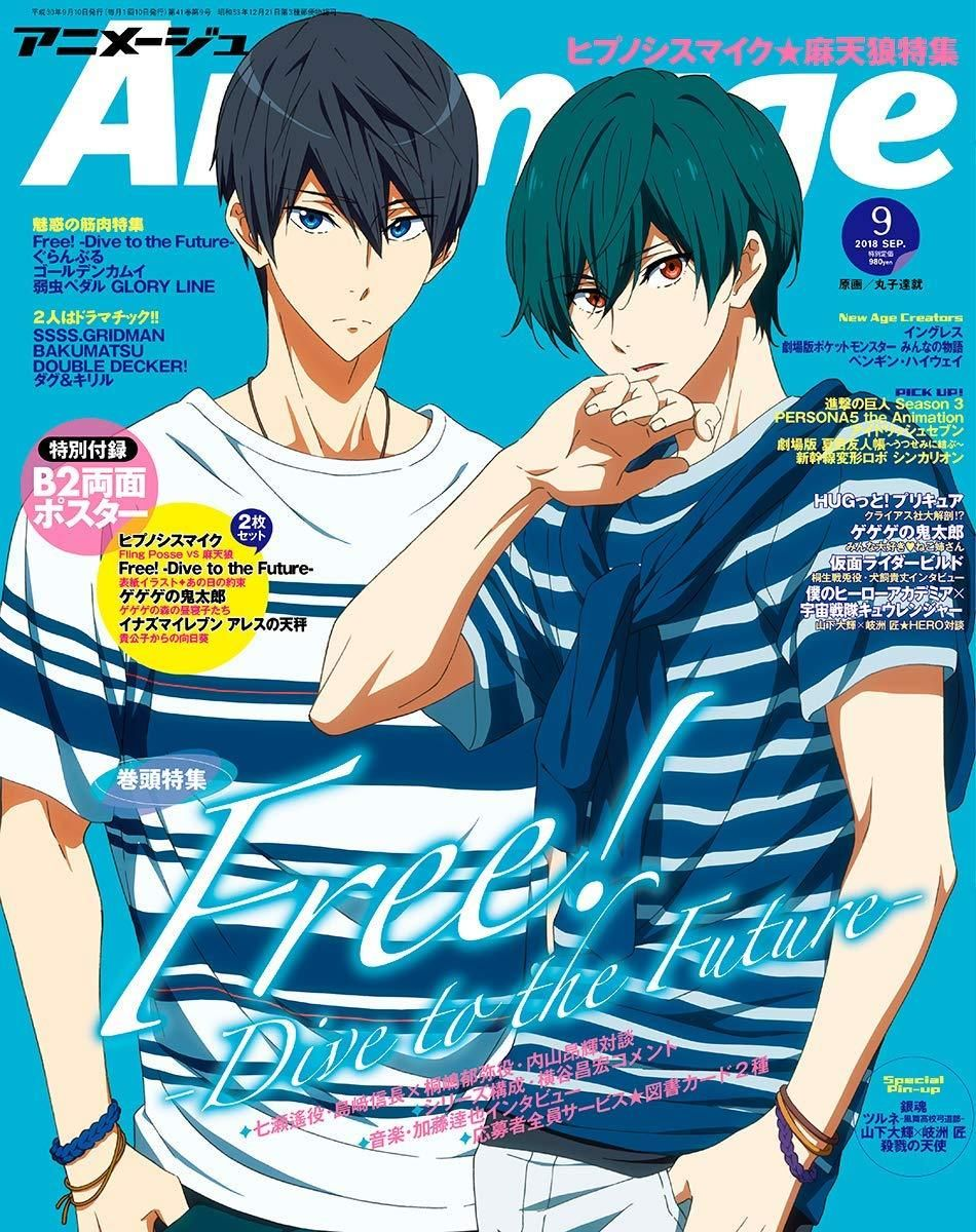 Haruka And Ikuya Animage Magazine September 2018 Issue