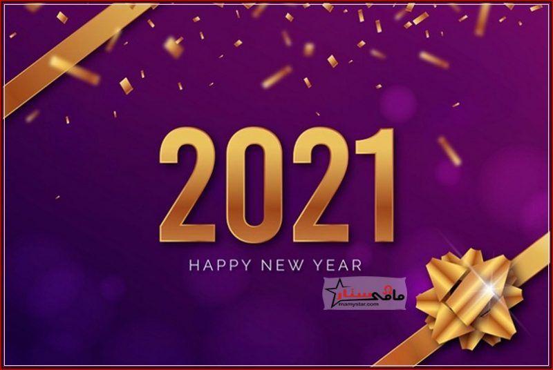 اجمل الصور عن السنه الجديده 2021 Happy New Year Photo Happy New Year New Year Photos