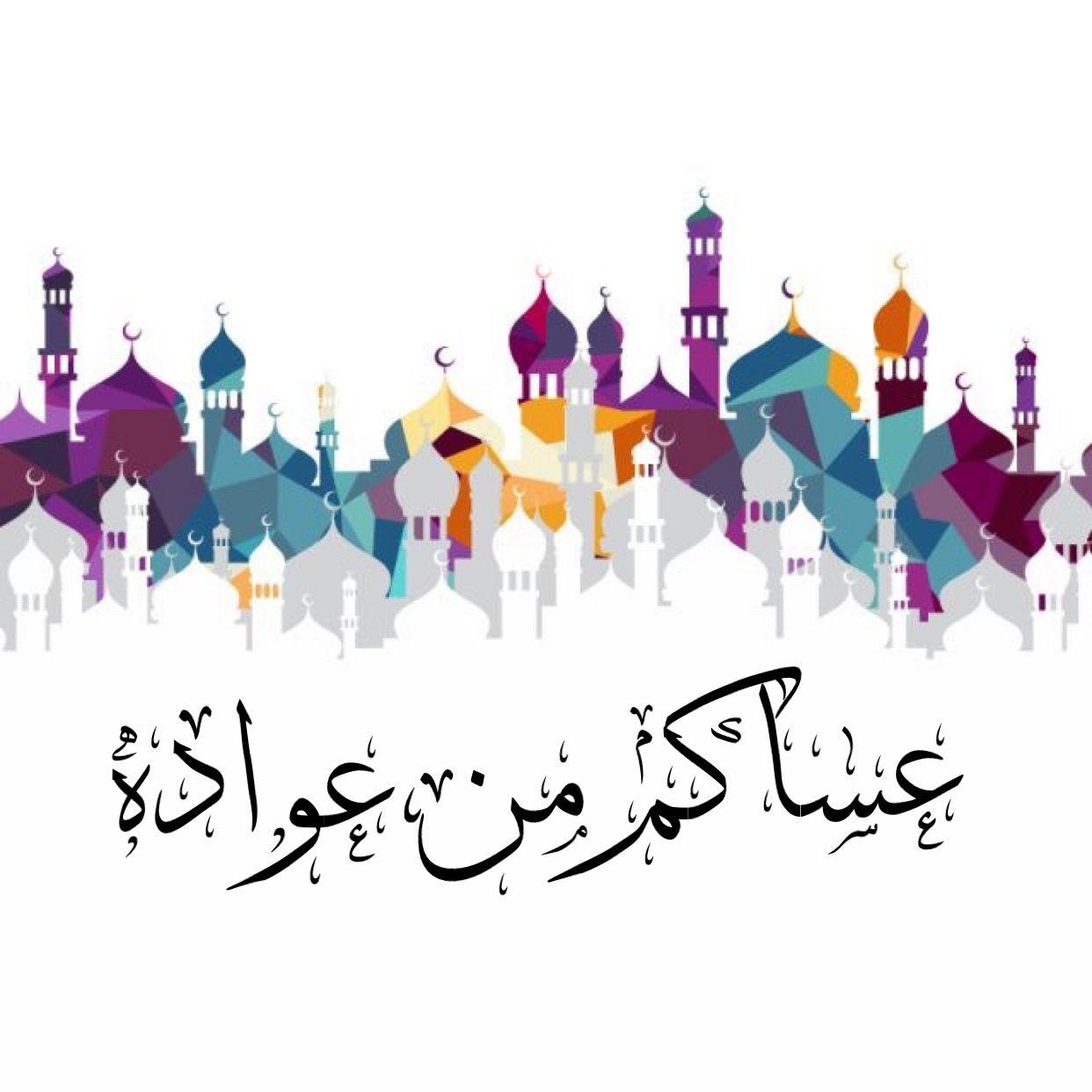 عساكم من عواده Eid Mubark Greetings My Favorite Things
