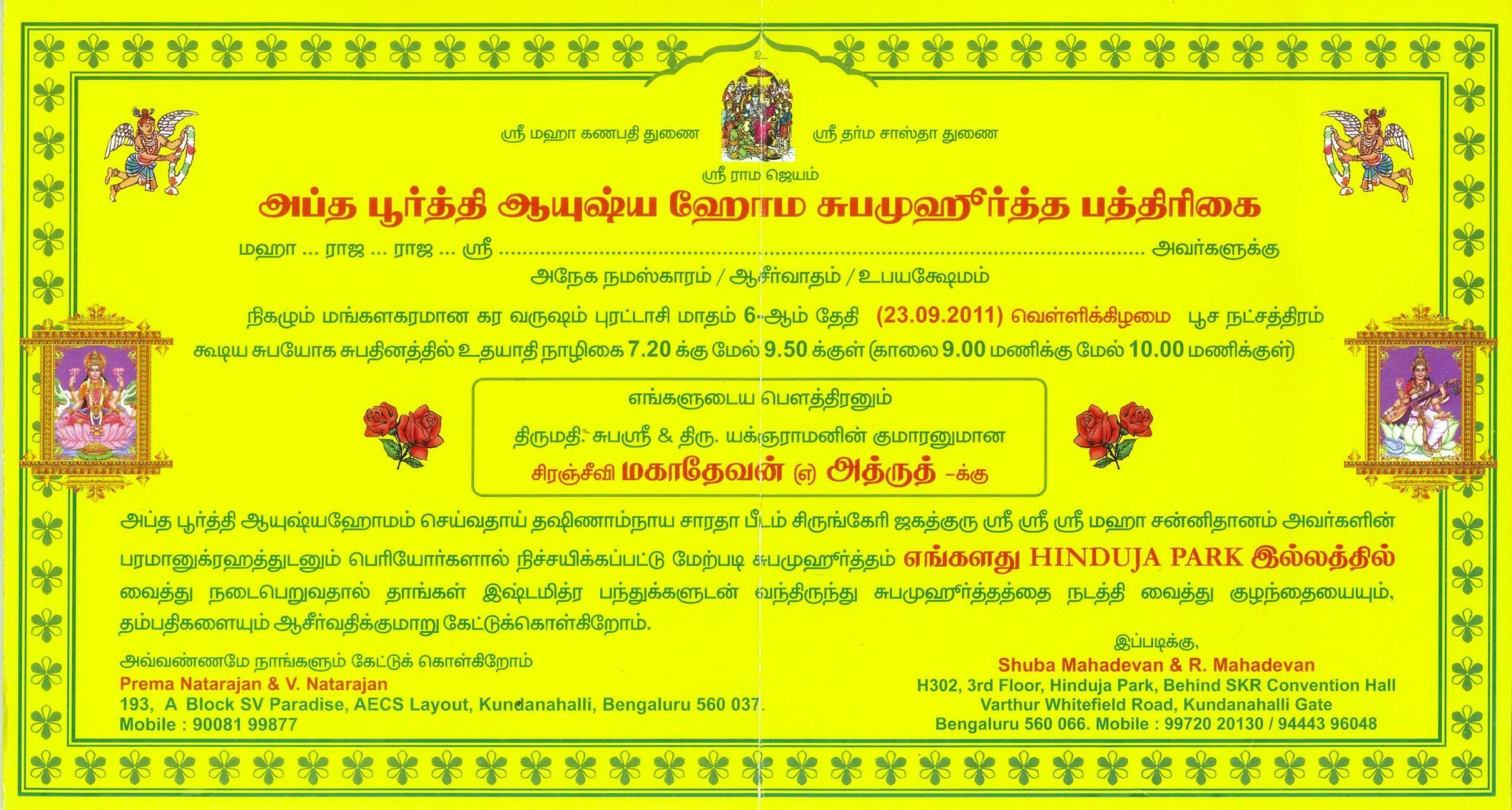 3 Engagement Invitation Template In Tamil  Engagement invitation