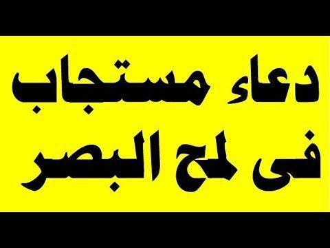 دعاء مستجاب فى لمح البصر Quran Quotes Inspirational Youtube Islam