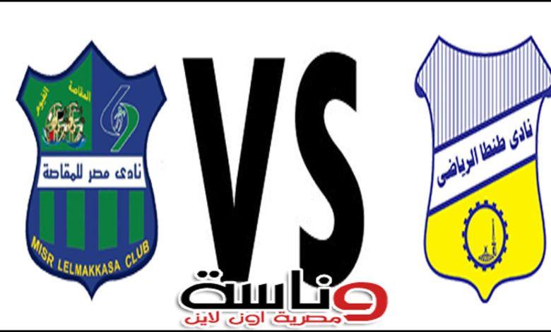 مباراة طنطا ومصر المقاصة بث مباشر بتاريخ 11 09 2020 الدوري المصري Atari Logo Gaming Logos Peace Gesture