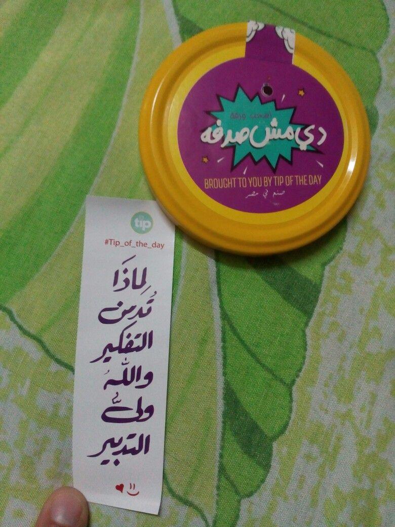 أول يوم في برطمان السعادة Tip Of The Day Happy Jar Islamic Quotes Wallpaper Morning Love Quotes