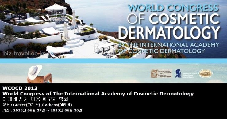 WCOCD 2013 World Congress of The International Academy of Cosmetic Dermatology  아테네 세계 미용 피부과 학회