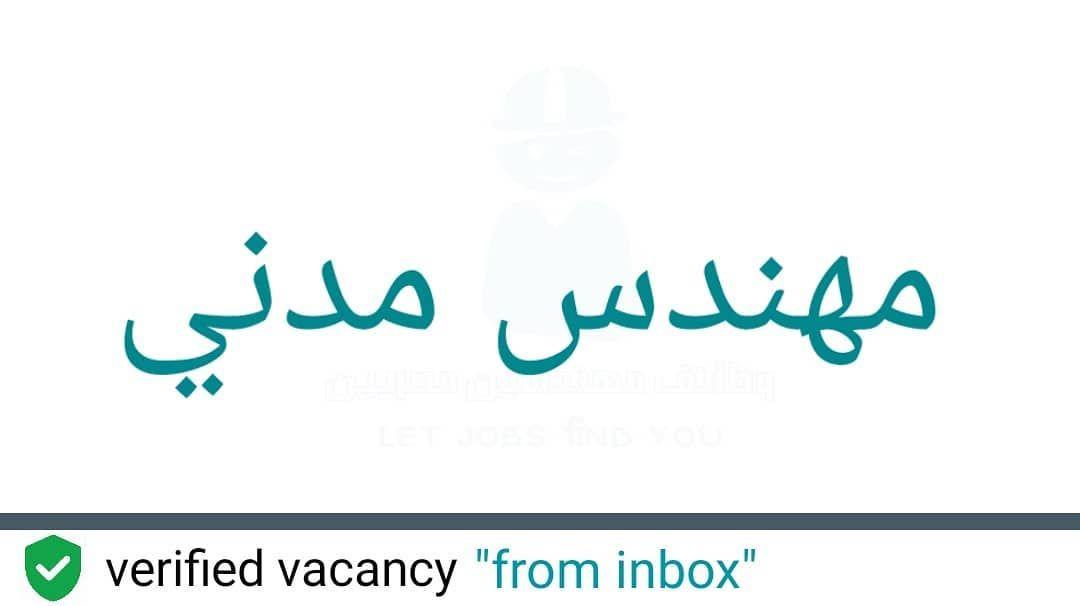 محتاج مهندس مدني انشائي خبرة اقل شيء سنوات للعمل في مكتب هندسي في السعودية Eng Maher1413 Gmail Com Instagram Arabic Calligraphy Calligraphy