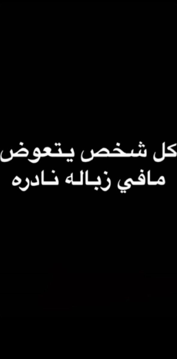 Pin By Hajar On ستوريـات انستا In 2021 Funny Words Cool Words Fun Quotes Funny