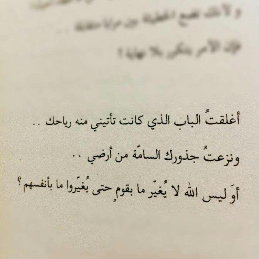 Pin by Aya Hussien on فى كل قلب #مقبرة | Arabic quotes, Book