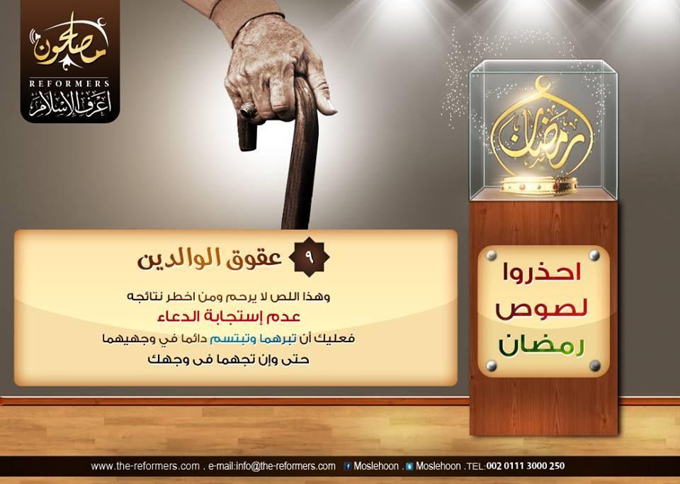 احذروا لصوص رمضان 9 عقوق الوالدين وهذا اللص لا يرحم ومن اخطر نتائجه عدم إستجابة الدعاء فعليك أن تبرهما وتبتسم دائما Ramadan Kareem Arabic Art Ramadan