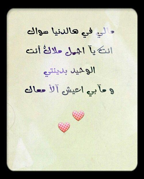 يا روح الروح كفايا جروووح Messages Adore You I Adore You