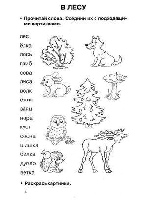 K Shkole Gotov Obuchenie Chteniyu Podgotovka K Shkole Kindergarten Learning Activities Russian Lessons Russian Language Learning