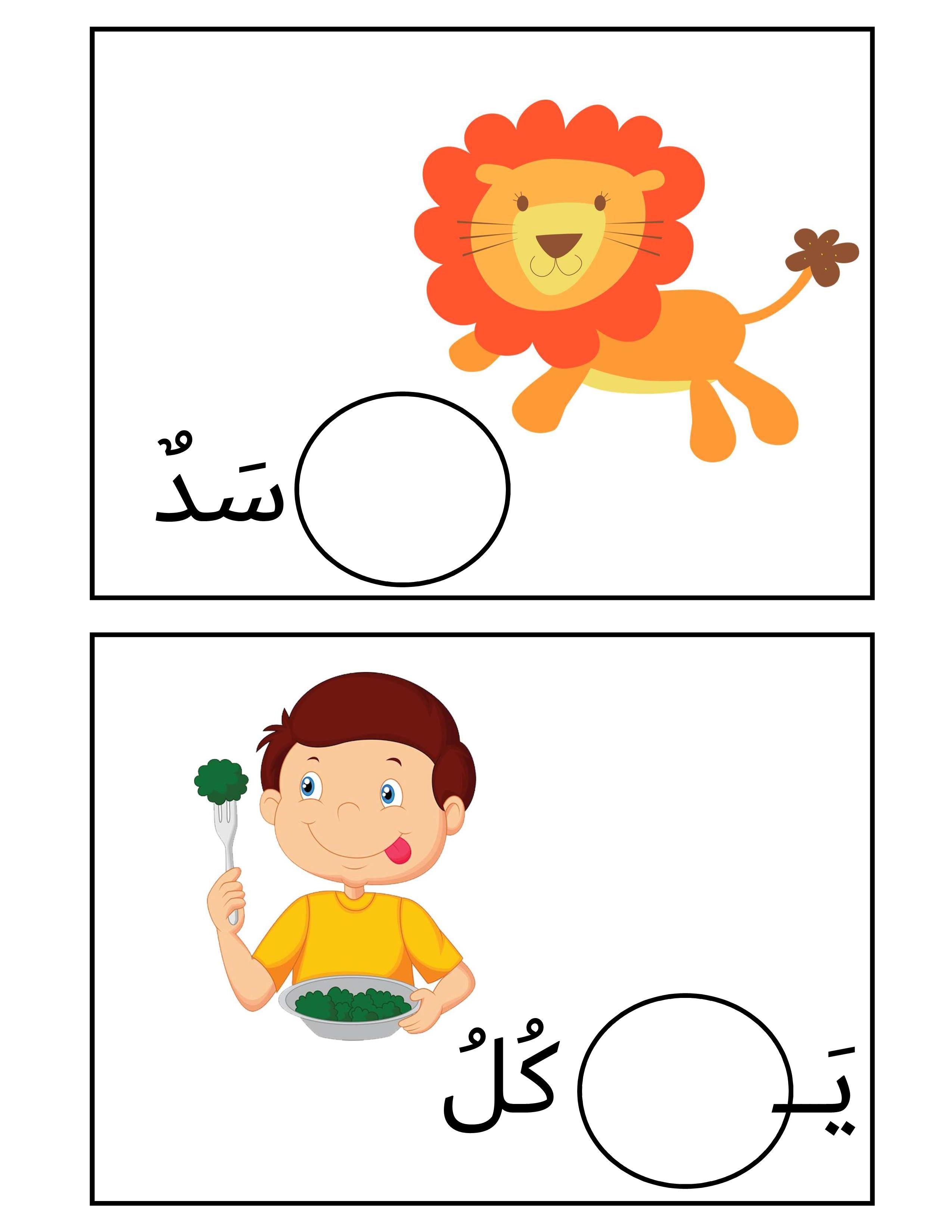 اوراق عمل اكمل الحرف الناقص لتعليم الحروف الهجائية المعلمة أسماء Arabic Alphabet For Kids Learning Arabic Arabic Kids