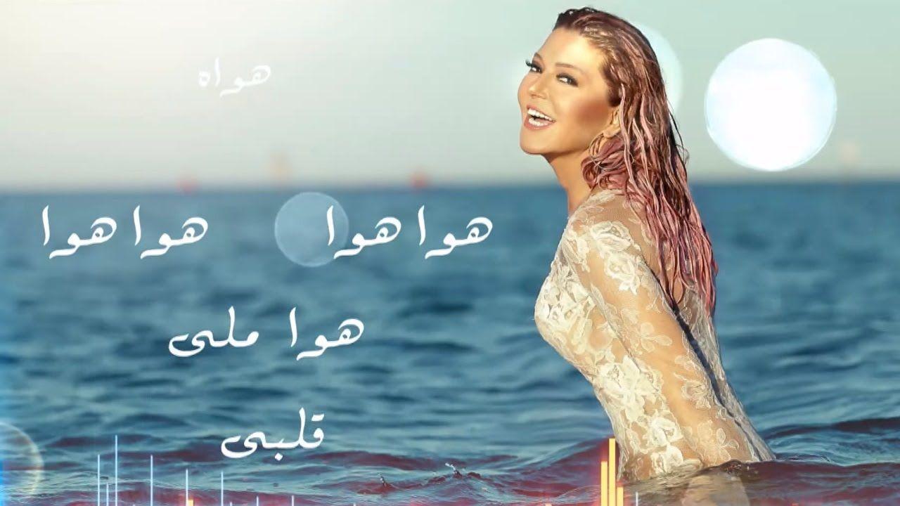 Samira Said Hawa Hawa With Lyrics سميرة سعيد هوا هوا بالكلمات Music Lovers Lyrics Music
