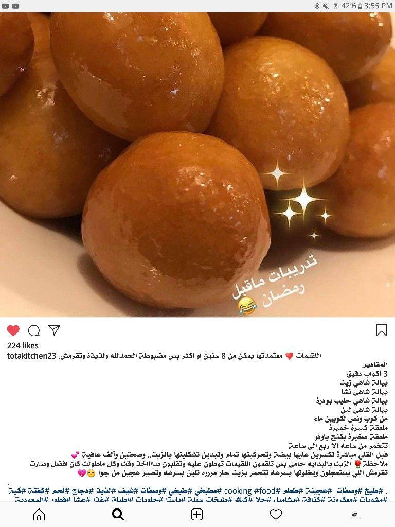 اللقيمات Arabic Food Food Desserts