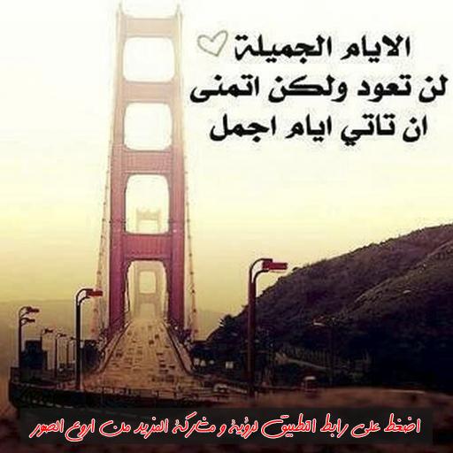 كلمات تريح القلب بالصور Golden Gate Golden Gate Bridge Travel