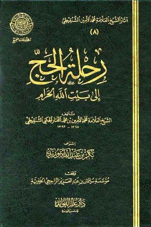 محمد المختار بن محمد الأمين الشنقيطي