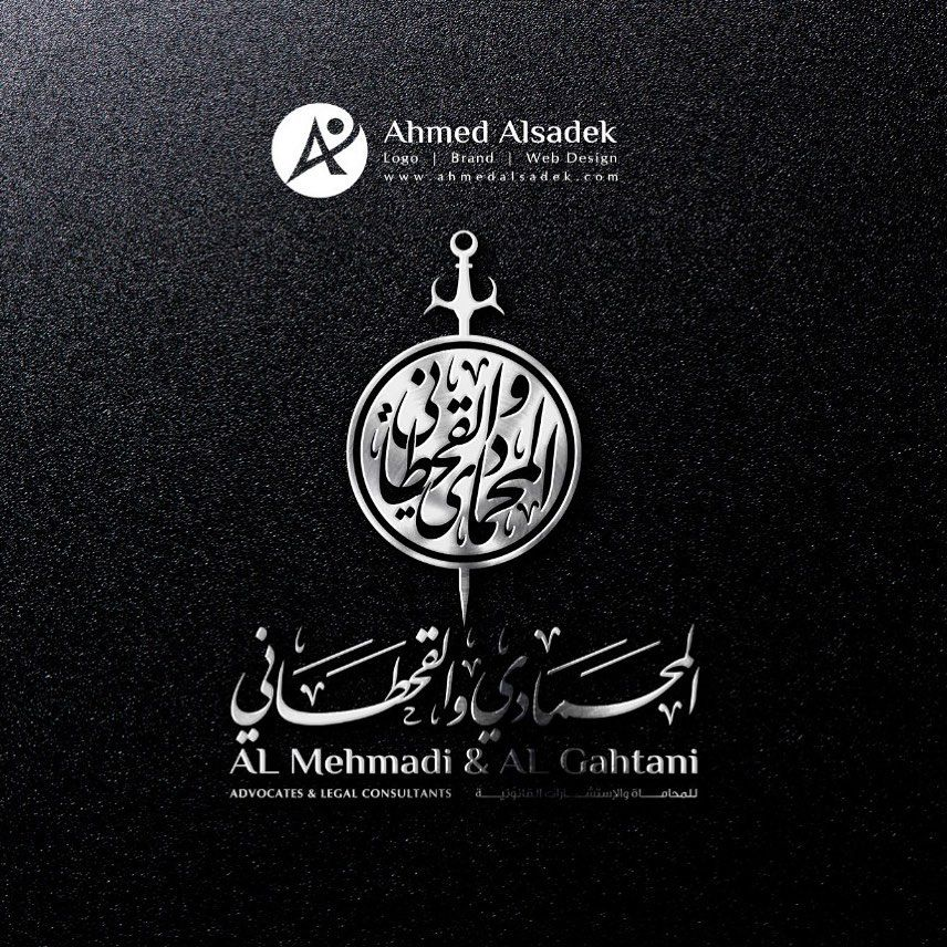 تصميم شعار المحمادي والقحطاني للمحاماة والاستشارات القانونية الرياض السعودية للتواصل وطلبات التصميم واتس اب 00971555724663 0020 Design Arabic Art Brand