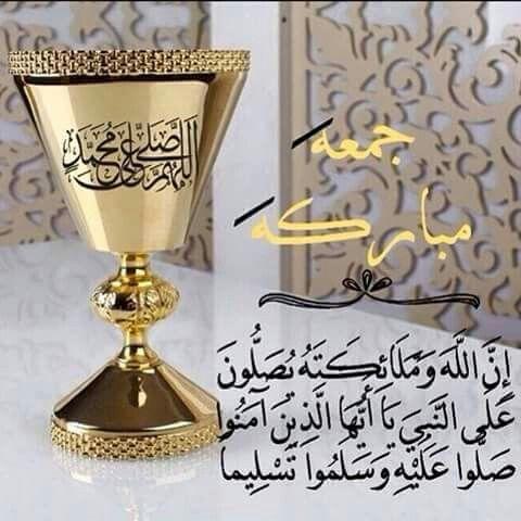 ان الله وملائكته يصلون على النبي Jumma Mubarik Blessed Friday Wall Lights
