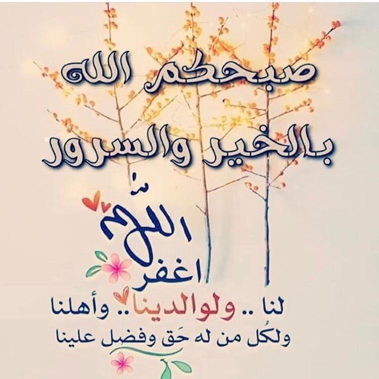 اللهم اغفر للمؤمنين والمؤمنات صباح الخير Good Morning Islamic Dua Calligraphy