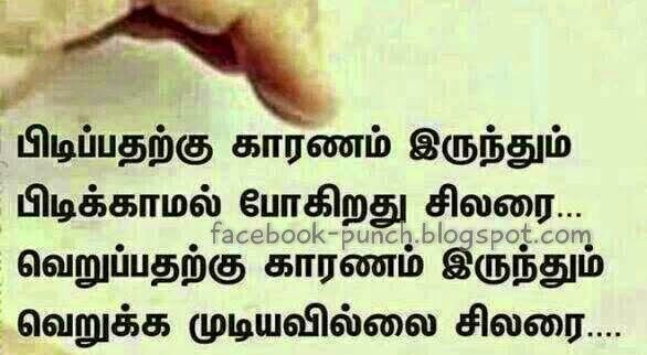 Facebook Punch Dialogues Friendship Day Tamil Picture Message