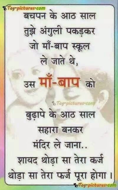 Nurses Day Thought In Hindi: Hindi Shayari - Community - Google+